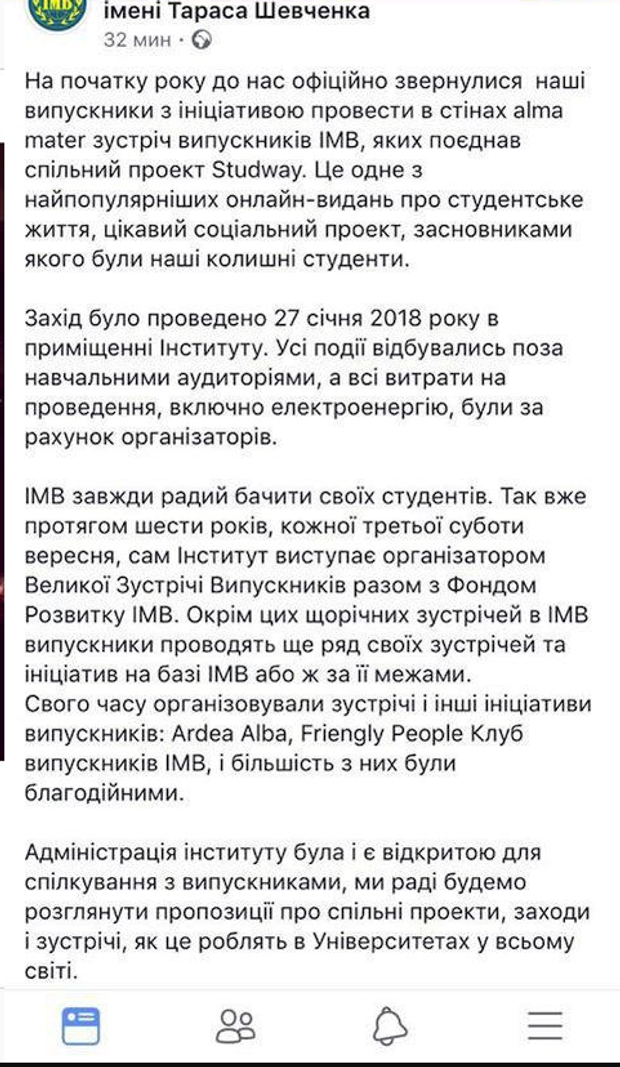 КНУ, ІМВ, Київ, Терехова, студенти, гулянка, вечірка