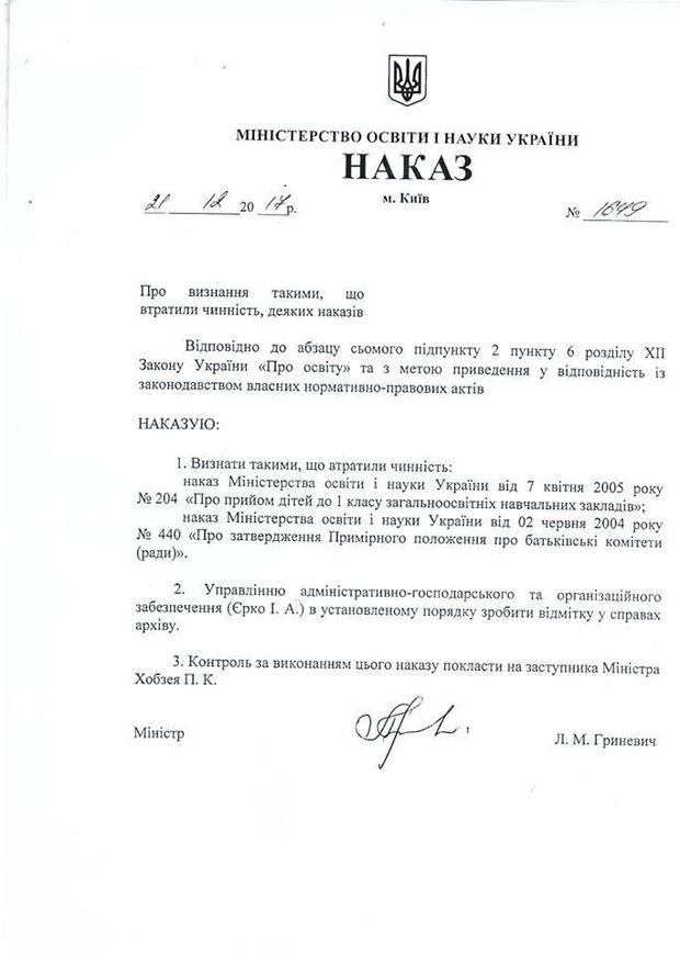Наказ МОН про заборону батьківських комітетів у школах