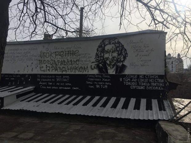 Вандали розмалювали стіну Кузьми Скрябіна в Одесі