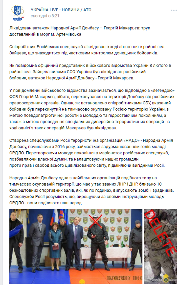 Донбас, Макарьєв, жертви, спецслужби, Росія