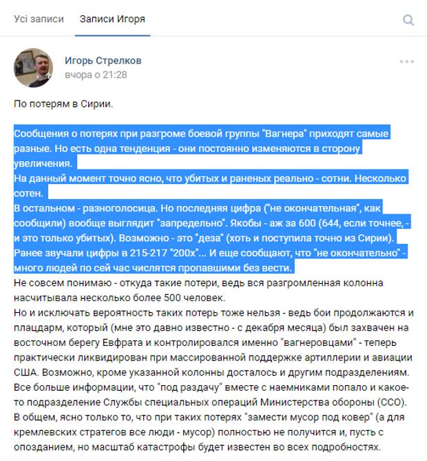Гіркін, найманці, Росія, Вагнер, Сирія