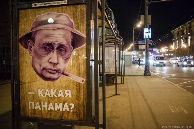 Плакат с Путином