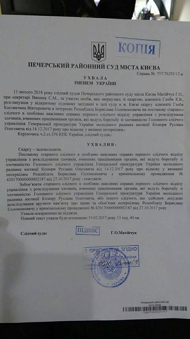 Ухвала суду про визнання Розенблата потерпілим у справі під час затримання працівниками НАБУ