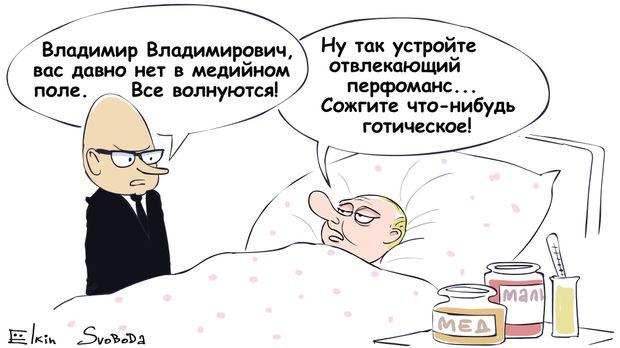 Володимир Путін хворий – карикатура