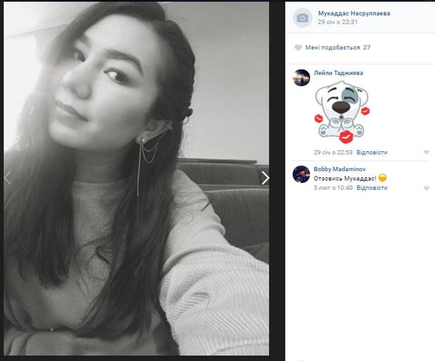 Мукаддас Насирлаєва, зникнення, студентка, Туркменістан, соцмережі