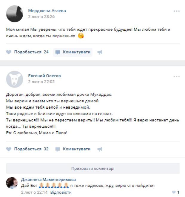 Мукаддас Насирлаєва, зникнення, студентка, Туркменістан, соцмережі , Київ