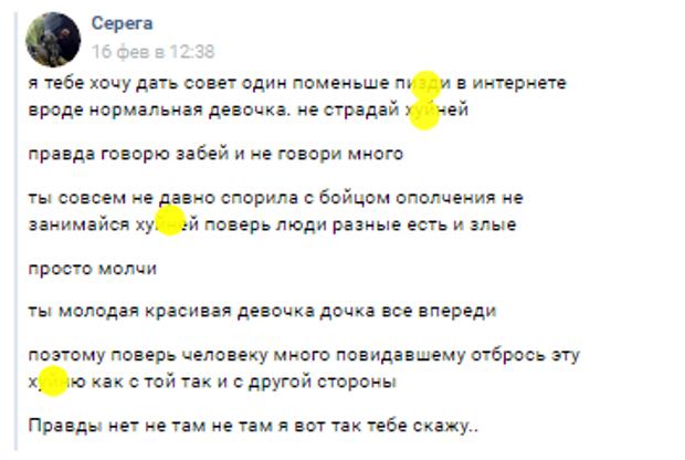 Донбас, морпіхи, вбивство, Широкине, Донбас