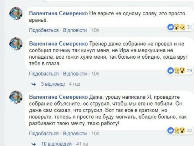 Валентина Семеренко  влаштувала скандал