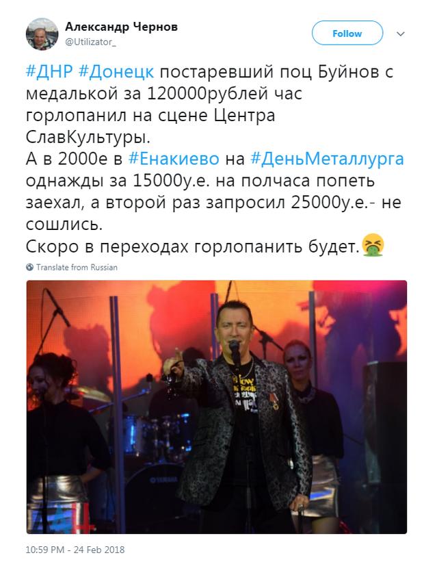 Буйнов, Донецк, ДНР, концерт, день защитника отечества