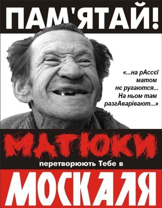 Матюки українською