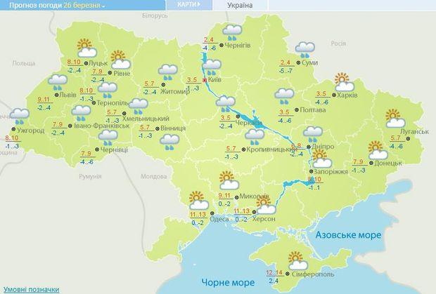 Прогноз погоди на 26 березня