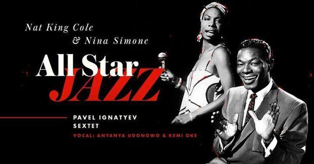 Афіша на 8-11 березня березня у Києві: All Star Jazz. Nat King Cole, Nina Simone