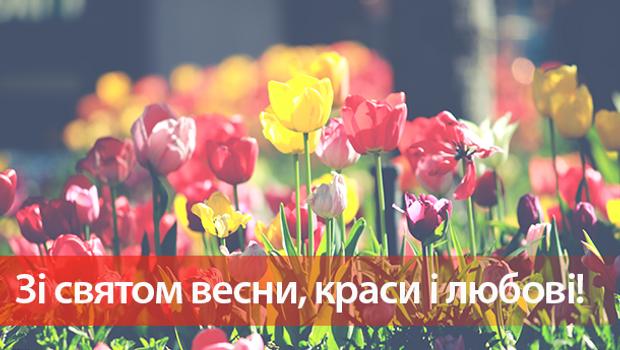 Перший день весни: привітання та листівки