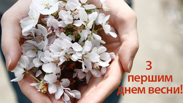 1 березня – свято весни: привітання та листівки з першим днем весни