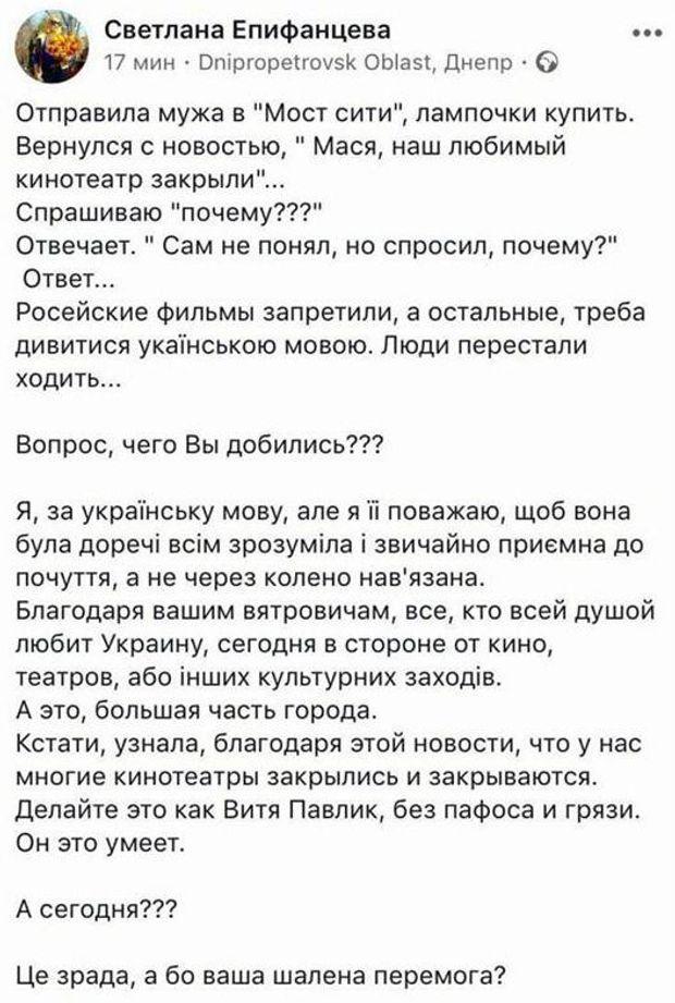 Єпіфанцева критикує українську мову