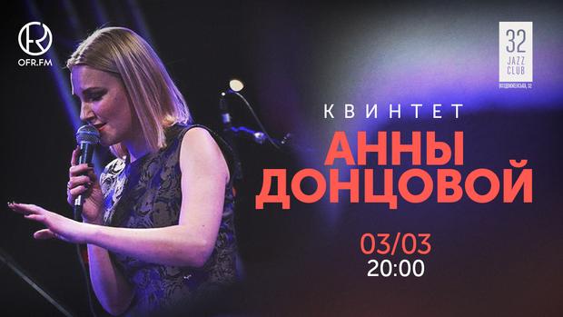 Афіша подій у Києві 2-4 березня: концерт Anna Dontsova Quintet