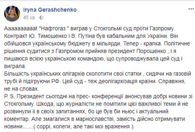 Нафтогаз Газпром суд Стокгольм Геращенко