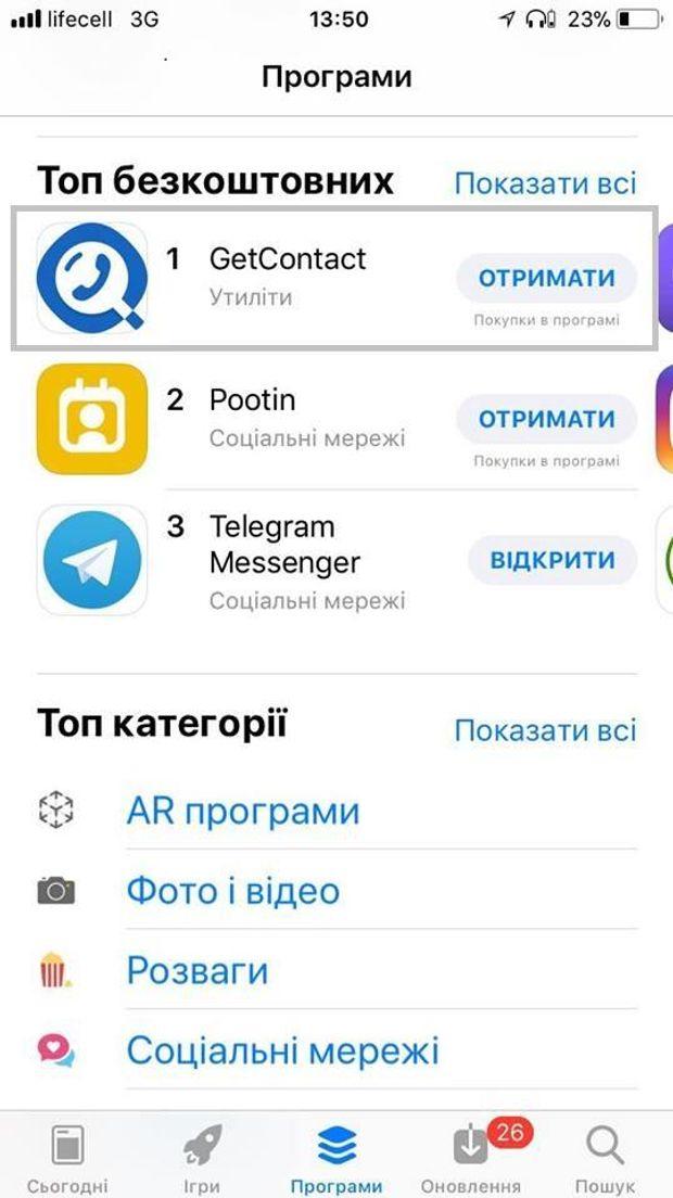 GetContact стає популярним в Україні – перше місце в App Store
