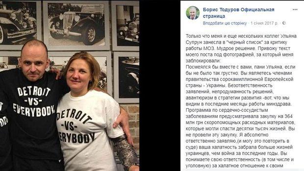 Запис Бориса Тудорова на своїй сторінці в Facebook