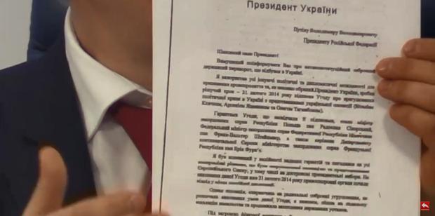 Путін, Янукович, звернення