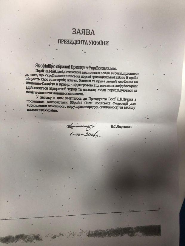 Янукович, Путін, звернення, Донбас, Крим, Росія, Україна