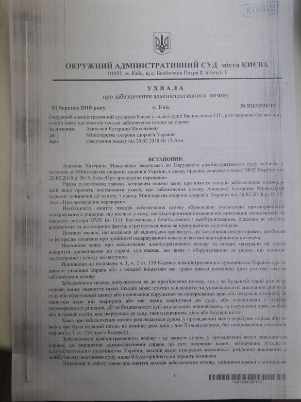 Рішення суду про поновлення Амосової на посаді ректора