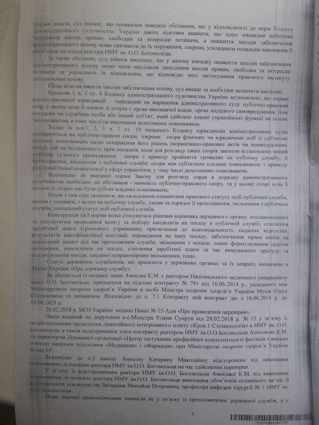 Текст ухвали суду про поновлення Амосової на посаді ректора НМУ імені Богомольця