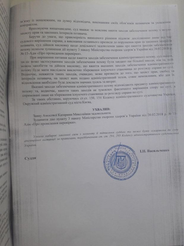 Ухвала суду про поновлення Амосової на посаді ректора медуніверситету