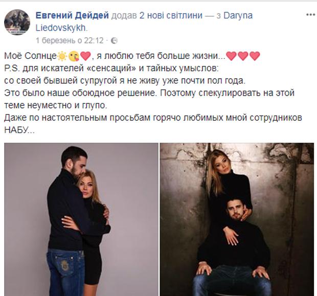 Дейдей Ледовських