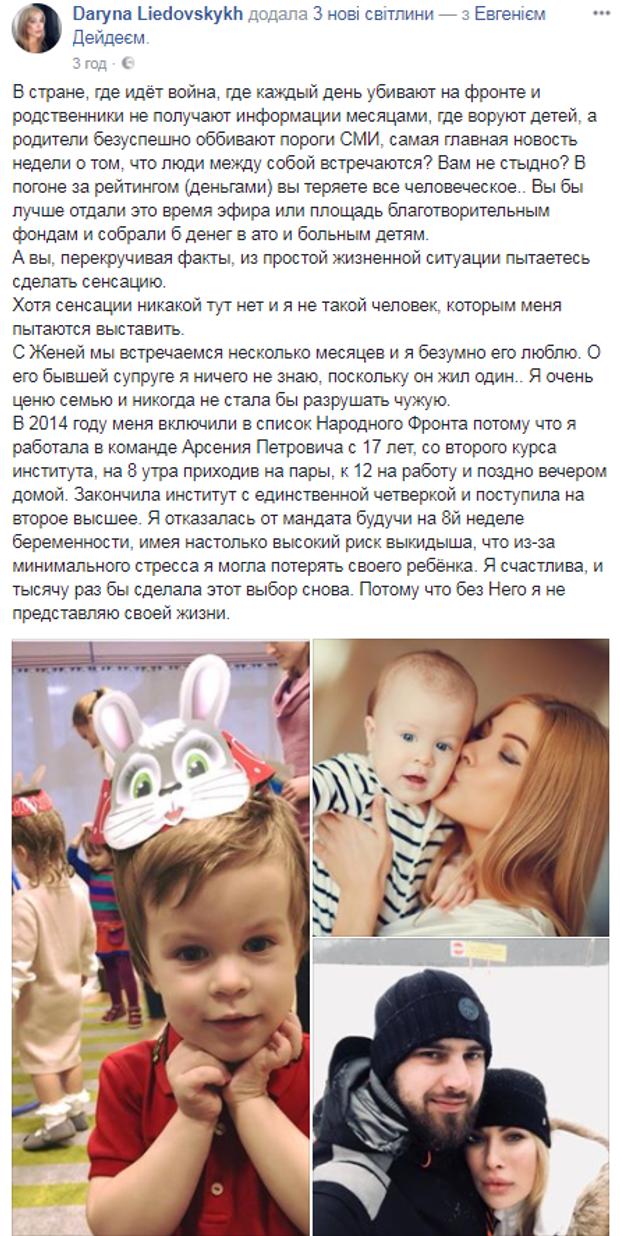 Дарина Ледовських