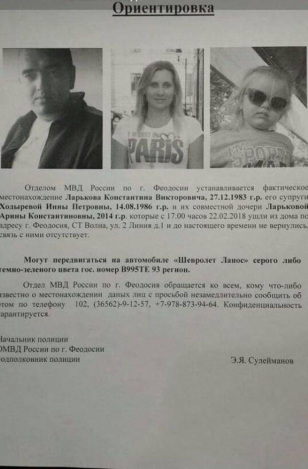 Сім'ю Ларькових розшукували півтора тижня