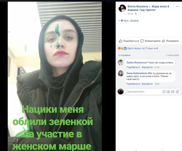 Жіночий марш 8 березня Київ