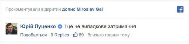 Затримали Володимира Рубана