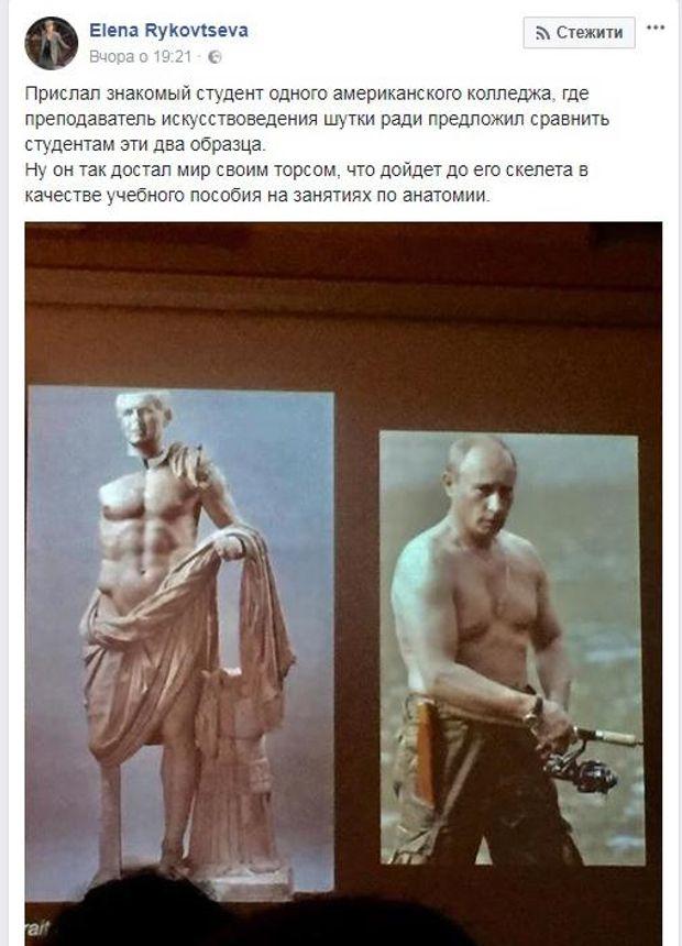 Путін і старовинна статуя