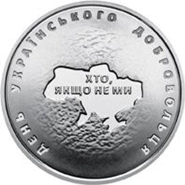 Вийшла в обіг монета на честь українських добровольців