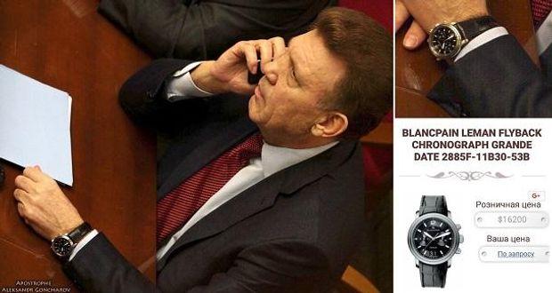 Ківалов з дорогим годинником на руці