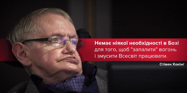 Стівен Хокінг