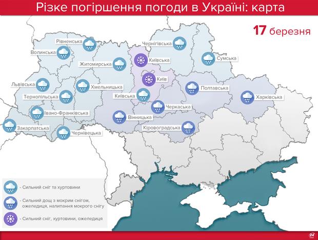 На вихідних в Україні різко похолодає: карта