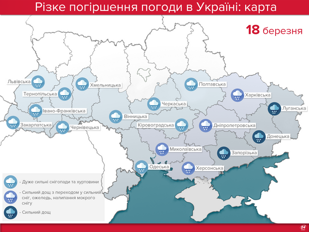 17-19 березня Україну засипле снігом: карта