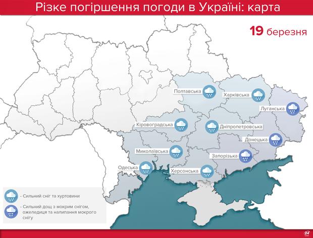 В Україні похолодання до -16 градусів морозу: карта