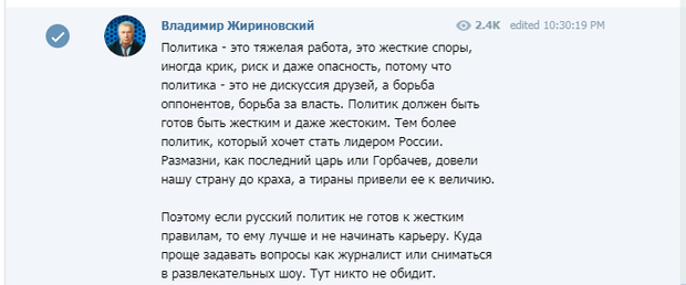 Жиріновський, Росія, Собчак, президент