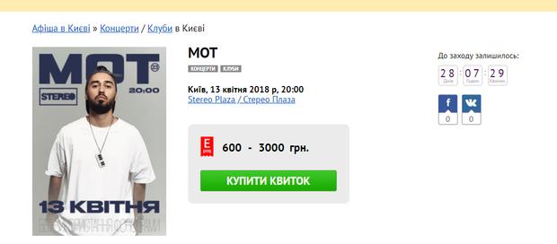 Мот, концерт, Київ. Крим, Харків, музика, реп.