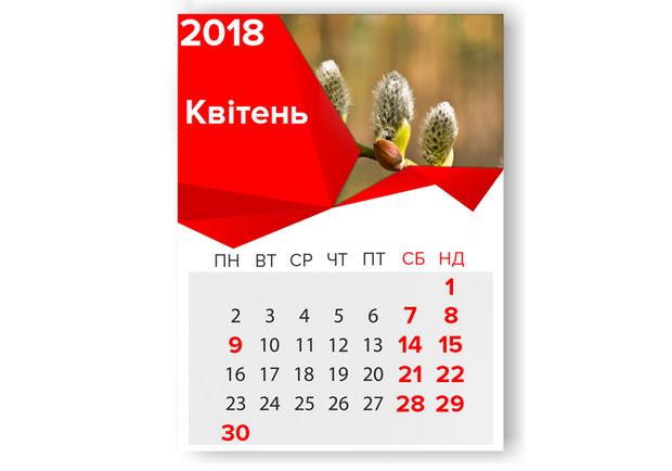 Вихідні на Великдень 2018 в Україні