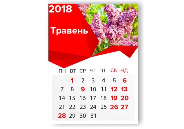 Травневі свята 2018 – вихідні в Україні