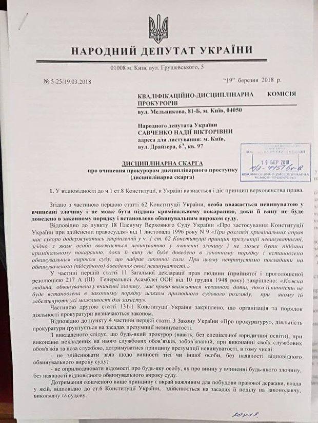 Савченко, Луценко, скарга, ГПУ, кваліфікаційно-дисциплінарна комісія прокурорів