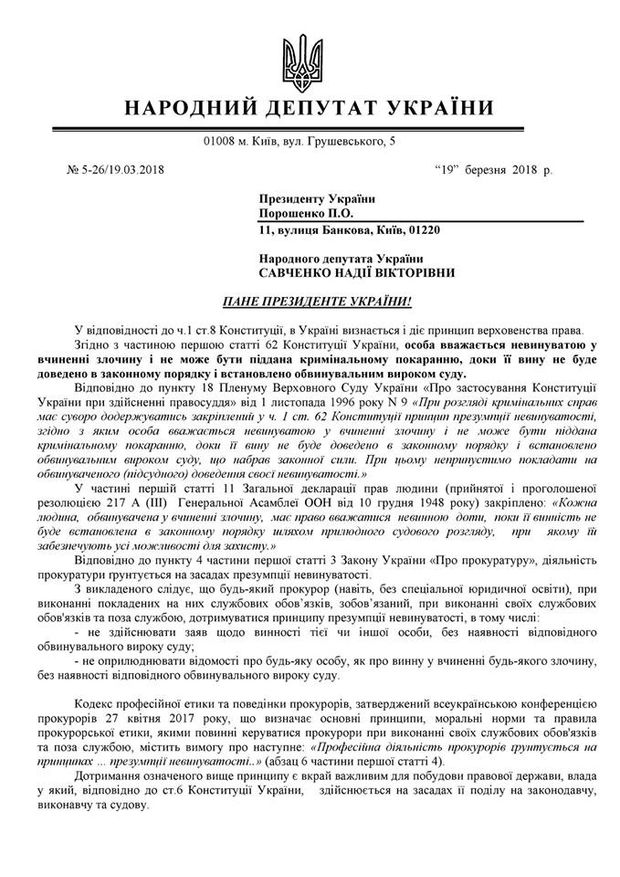 Савченко, Луценко, ГПУ, скарга, президент, Порошенко