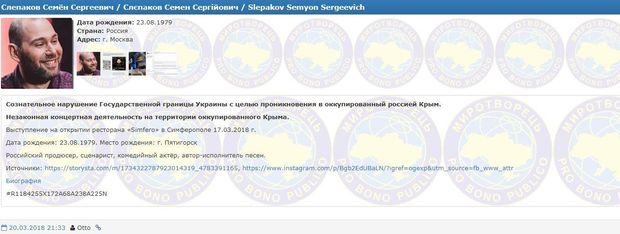 Семен Слєпаков загримів у базу