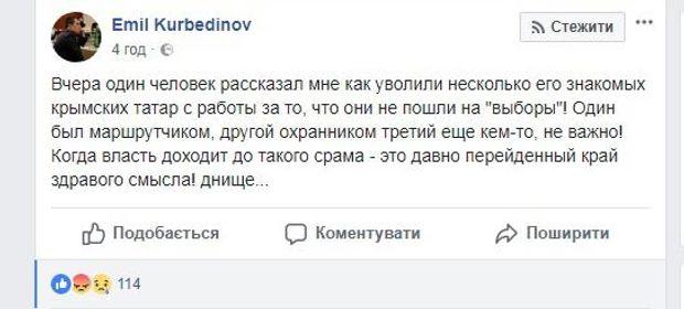 Звільнення з роботи в Криму