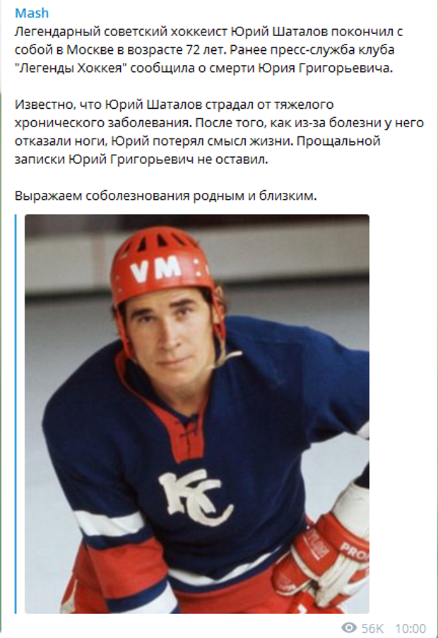 Шаталов, смерть, хокей, спорт, самогубство, Росія.