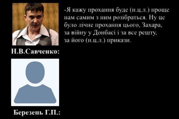 Захарченко просиав Савченко віддати йому Турчинова